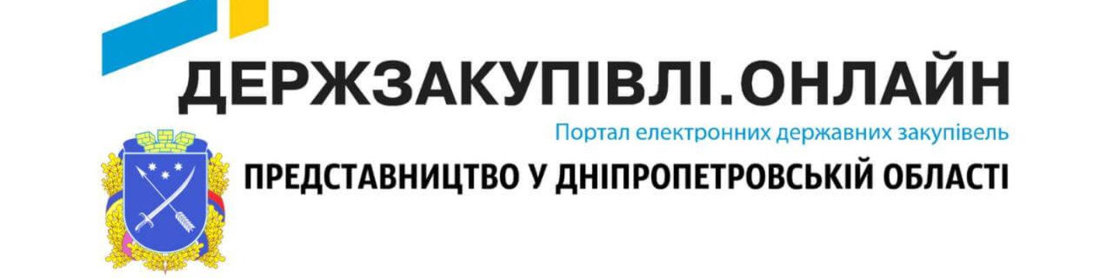 Державні Закупівлі Прозорро в Дніпропетровській області